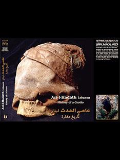 asi-l-hadath