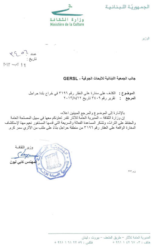 letter-from-ministry-of-culture-lebanon