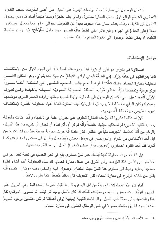 hamam-cave-pdf-2